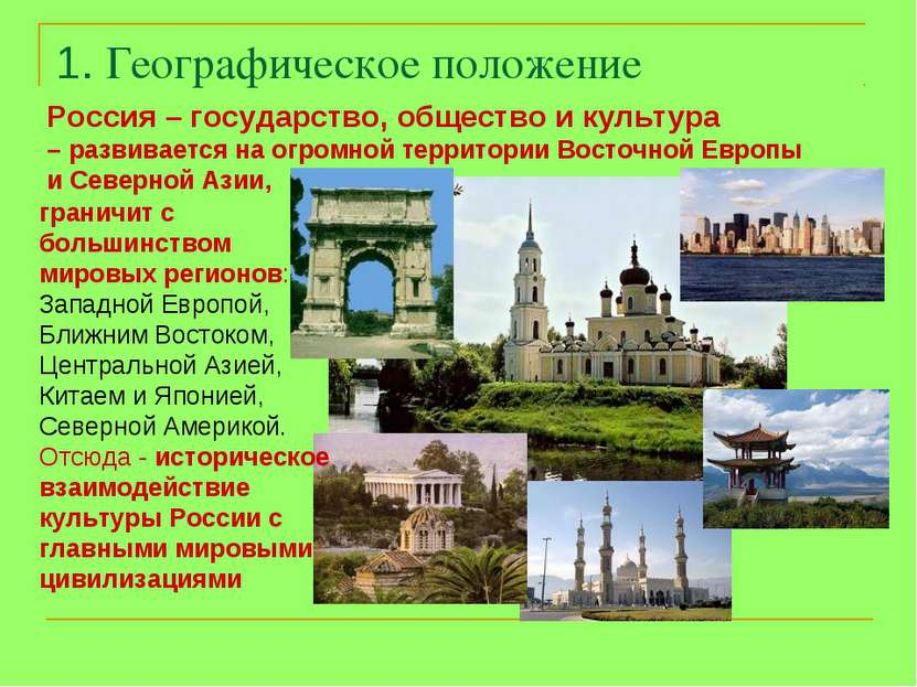 1. Географическое положение граничит с большинством мировых регионов: Западно...