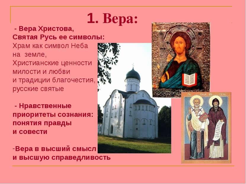 1. Вера: - Вера Христова, Святая Русь ее символы: Храм как символ Неба на зем...