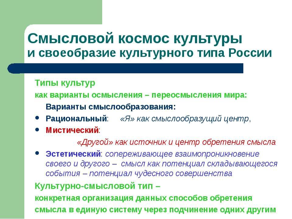 Смысловой космос культуры и своеобразие культурного типа России Типы культур ...