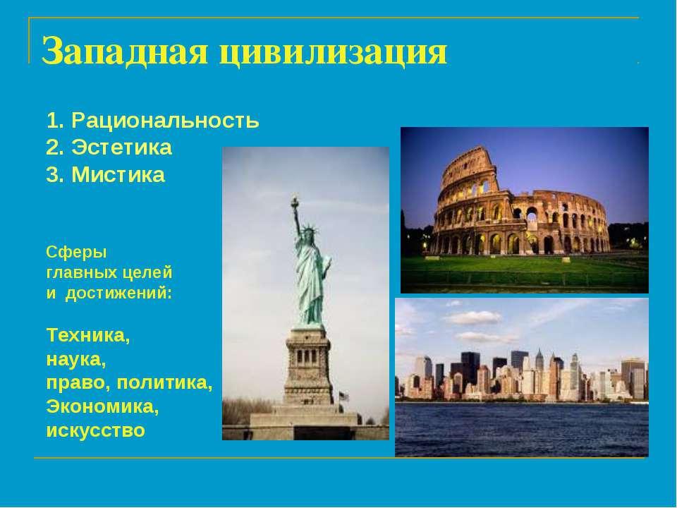 Западная цивилизация Рациональность Эстетика Мистика Сферы главных целей и до...