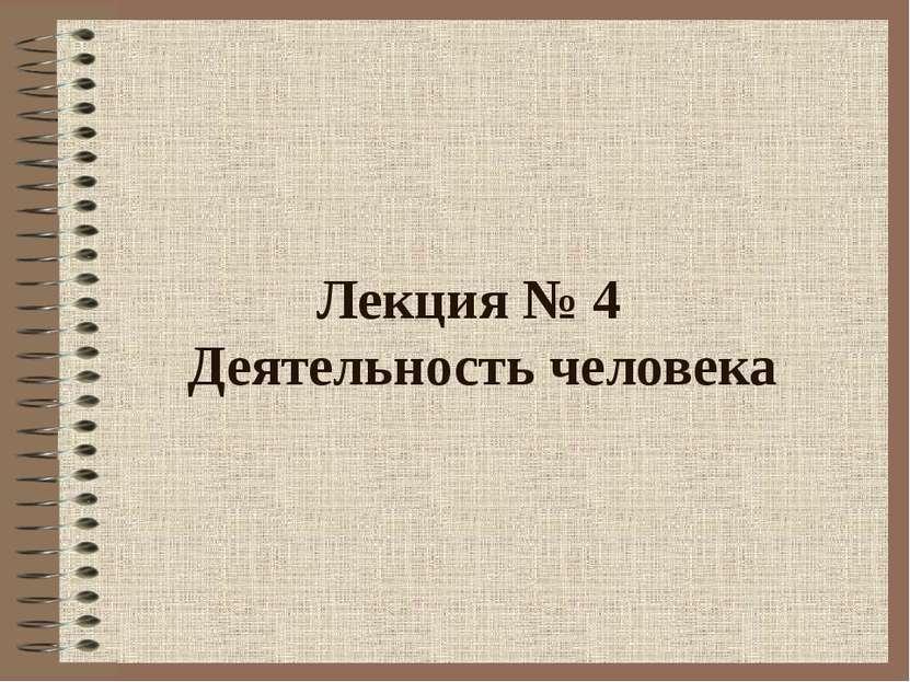 Лекция № 4 Деятельность человека