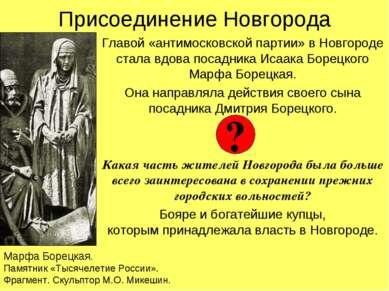 Присоединение Новгорода Главой «антимосковской партии» в Новгороде стала вдов...