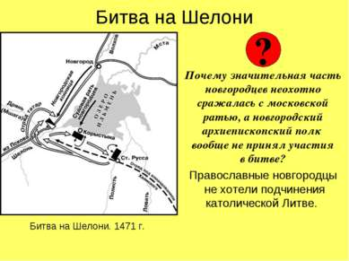 Битва на Шелони Почему значительная часть новгородцев неохотно сражалась с мо...