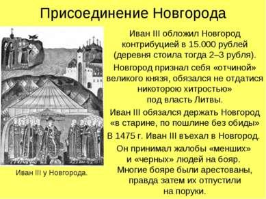Присоединение Новгорода Иван III обложил Новгород контрибуцией в 15.000 рубле...
