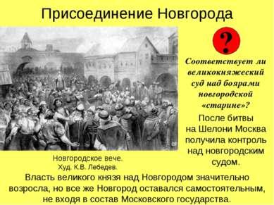 Присоединение Новгорода Соответствует ли великокняжеский суд над боярами новг...