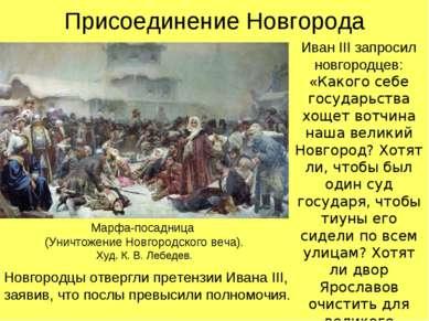 Присоединение Новгорода Марфа-посадница (Уничтожение Новгородского веча). Худ...