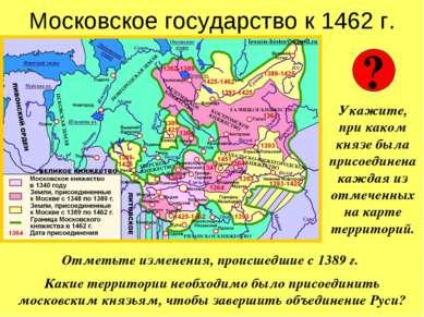 Московское государство к 1462 г. Укажите, при каком князе была присоединена к...