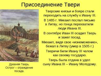 Присоединение Твери Тверские князья и бояре стали переходить на службу к Иван...