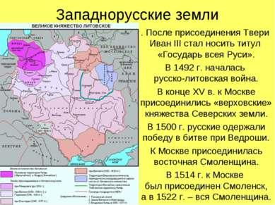 Западнорусские земли . После присоединения Твери Иван III стал носить титул «...