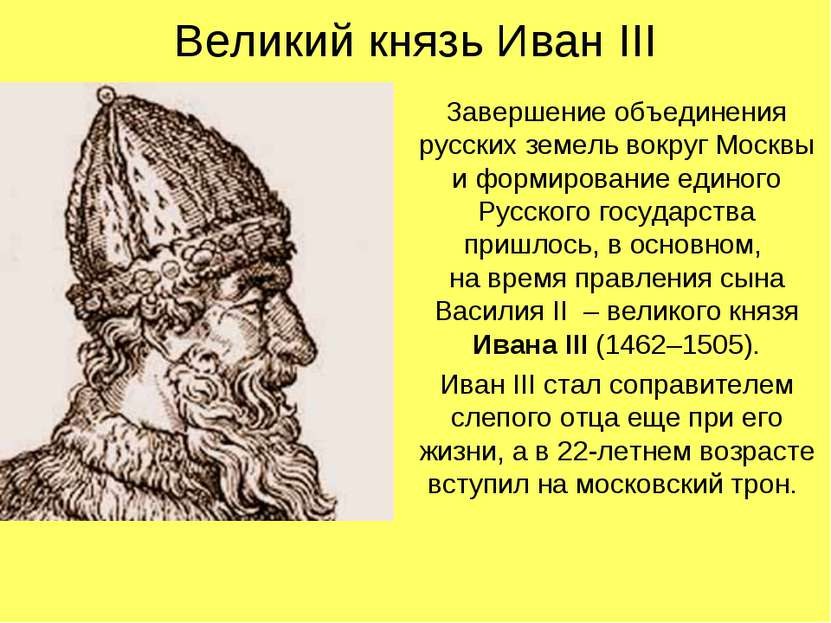 Великий князь Иван III Завершение объединения русских земель вокруг Москвы и ...