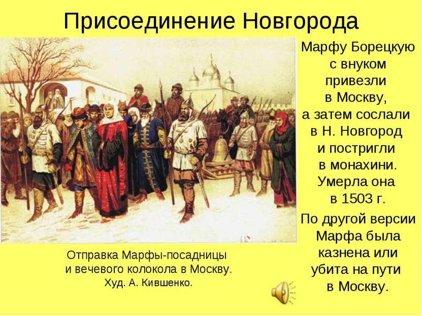 Присоединение Новгорода Марфу Борецкую с внуком привезли в Москву, а затем со...