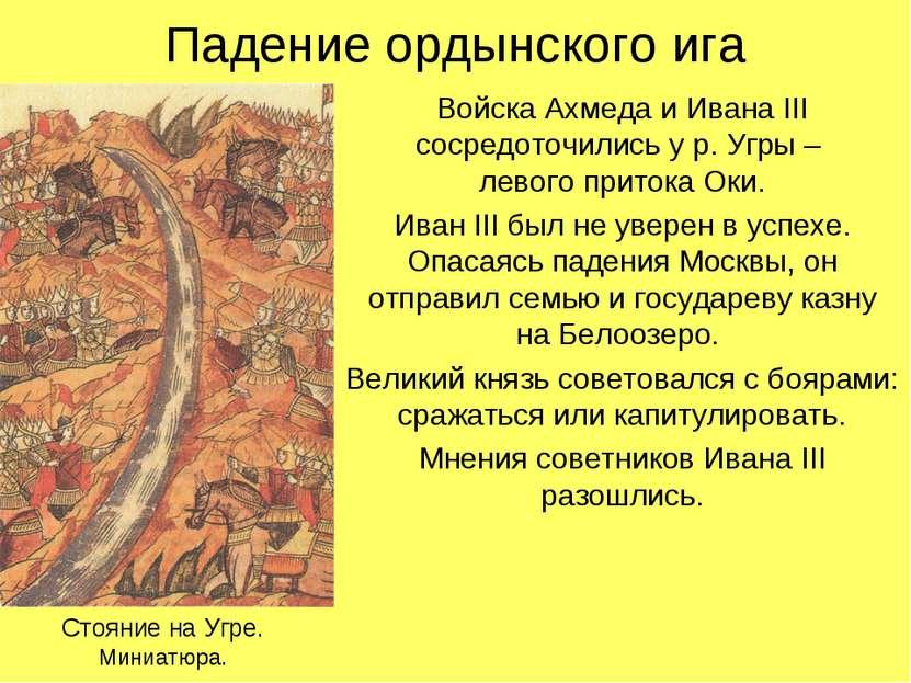 Падение ордынского ига Войска Ахмеда и Ивана III сосредоточились у р. Угры – ...