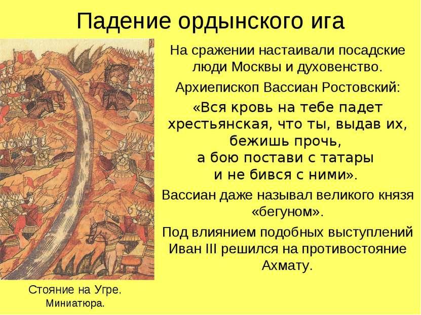 Падение ордынского ига На сражении настаивали посадские люди Москвы и духовен...