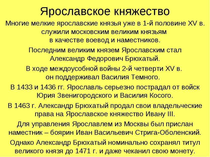 Ярославское княжество Многие мелкие ярославские князья уже в 1-й половине XV ...