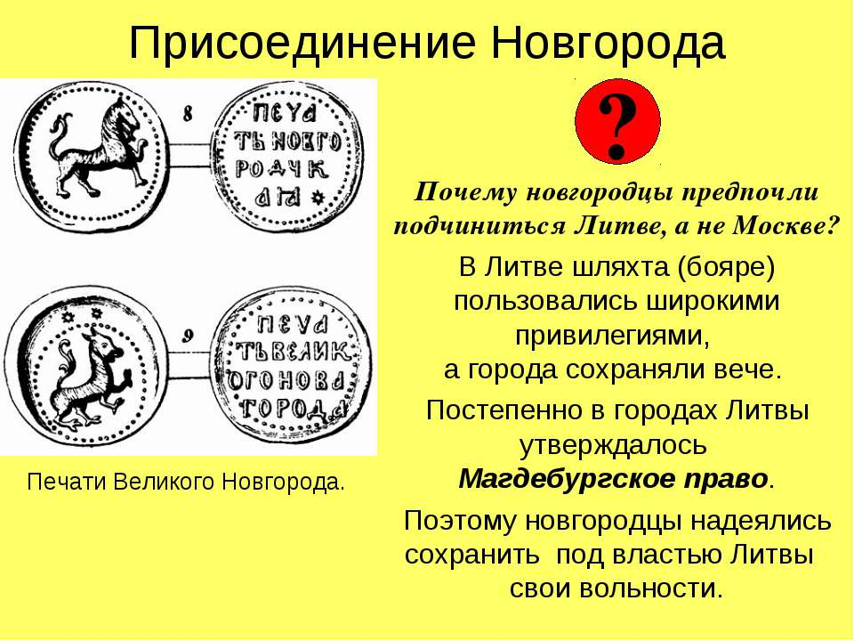 Присоединение Новгорода Почему новгородцы предпочли подчиниться Литве, а не М...
