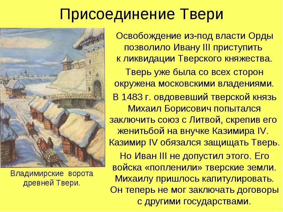 Присоединение Твери Освобождение из-под власти Орды позволило Ивану III прист...