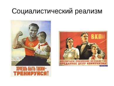 Социалистический реализм
