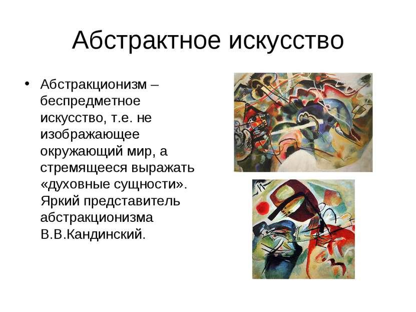 Абстрактное искусство Абстракционизм – беспредметное искусство, т.е. не изобр...