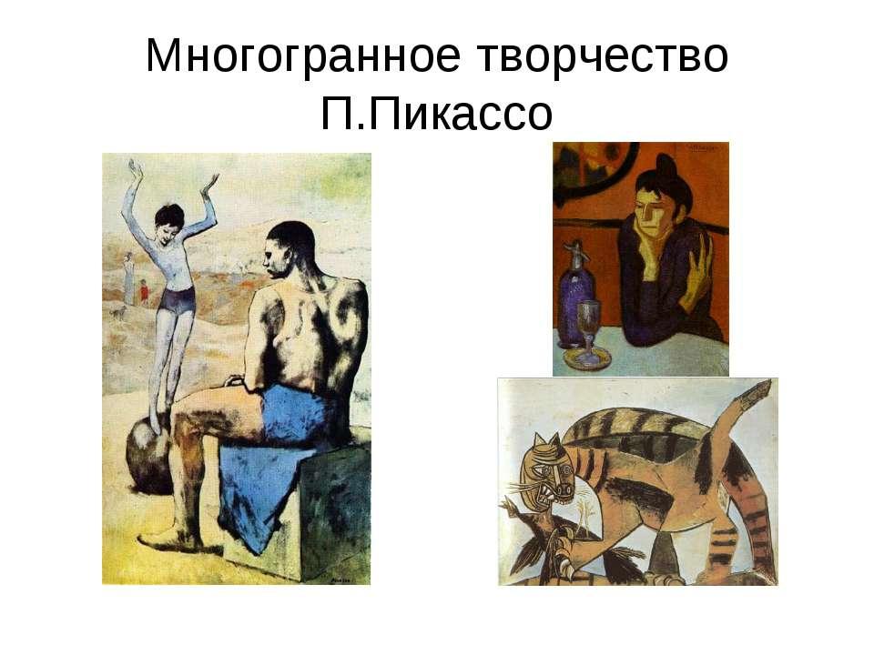 Многогранное творчество П.Пикассо