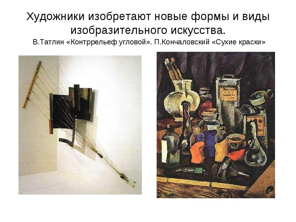 Художники изобретают новые формы и виды изобразительного искусства. В.Татлин ...