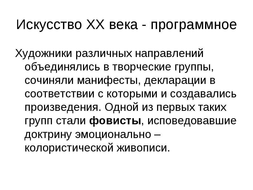 Искусство ХХ века - программное Художники различных направлений объединялись ...