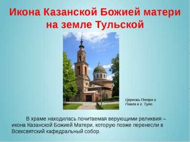 Церковь Петра и Павла в г. Туле. Икона Казанской Божией матери на земле Тульс...
