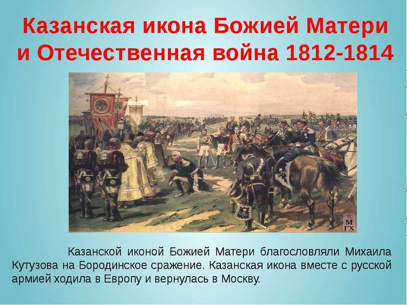 Казанская икона Божией Матери и Отечественная война 1812-1814 гг. Казанской и...