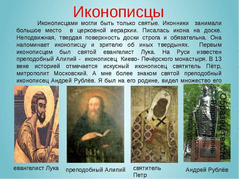 Иконописцы Иконописцами могли быть только святые. Иконники занимали большое м...