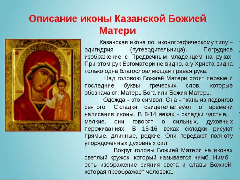 Описание иконы Казанской Божией Матери Казанская икона по иконографическому т...