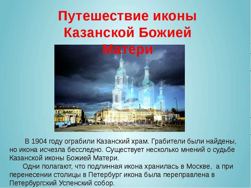 В 1904 году ограбили Казанский храм. Грабители были найдены, но икона исчезла...