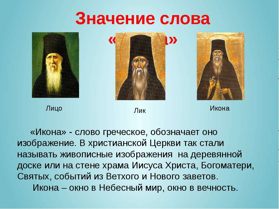 Значение слова «Икона» «Икона» - слово греческое, обозначает оно изображение....