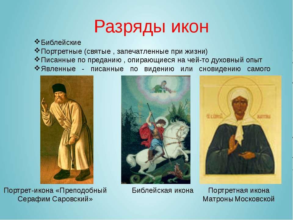 Разряды икон Библейские Портретные (святые , запечатленные при жизни) Писанны...