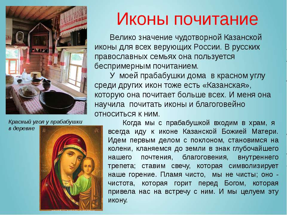 Велико значение чудотворной Казанской иконы для всех верующих России. В русск...
