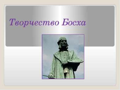 Творчество Босха