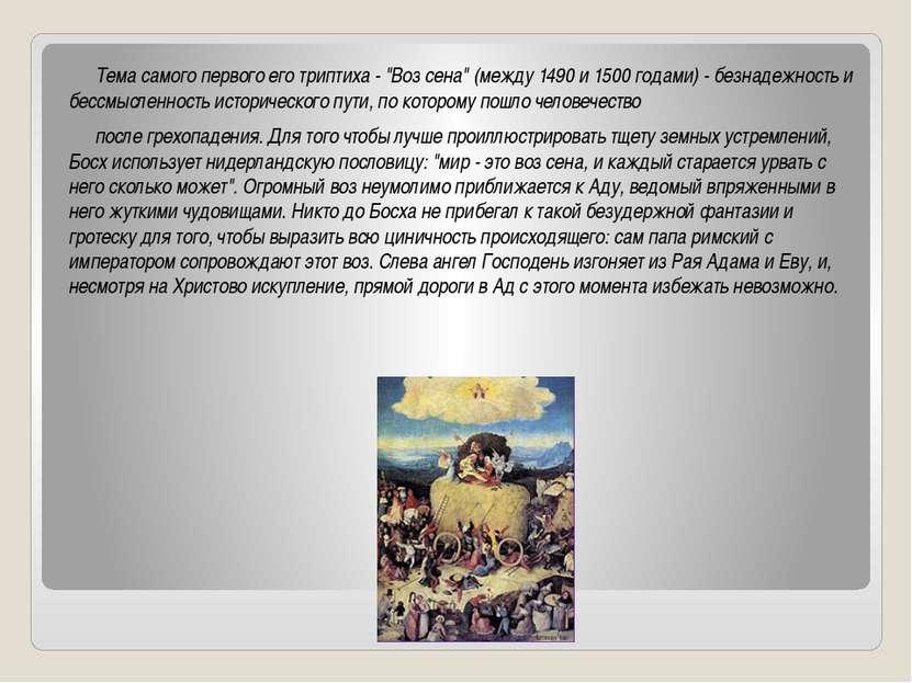 """Тема самого первого его триптиха - """"Воз сена"""" (между 1490 и 1500 годами) - бе..."""