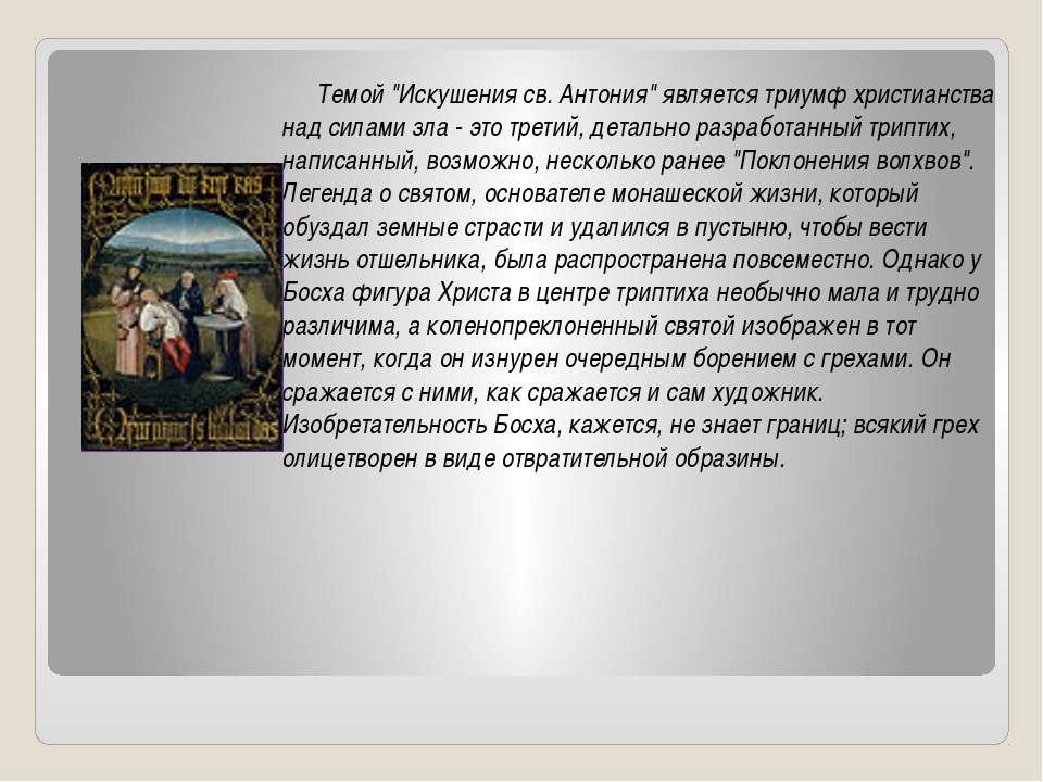 """Темой """"Искушения св. Антония"""" является триумф христианства над силами зла - э..."""