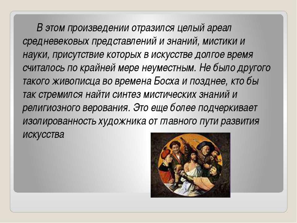 В этом произведении отразился целый ареал средневековых представлений и знани...