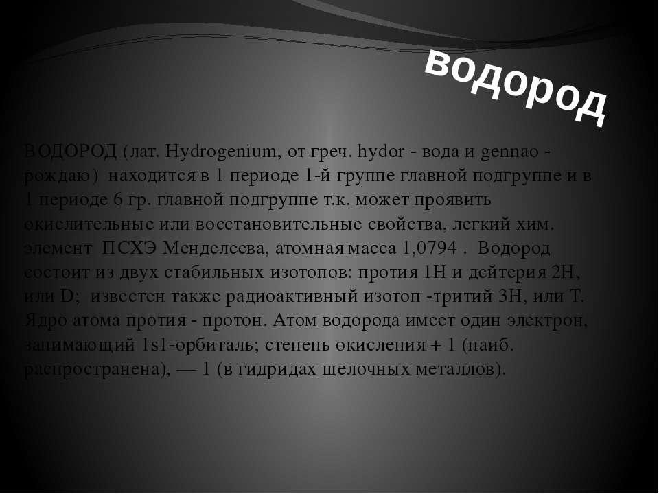 водород ВОДОРОД (лат. Hydrogenium, от греч. hydor - вода и gennao - рождаю) н...