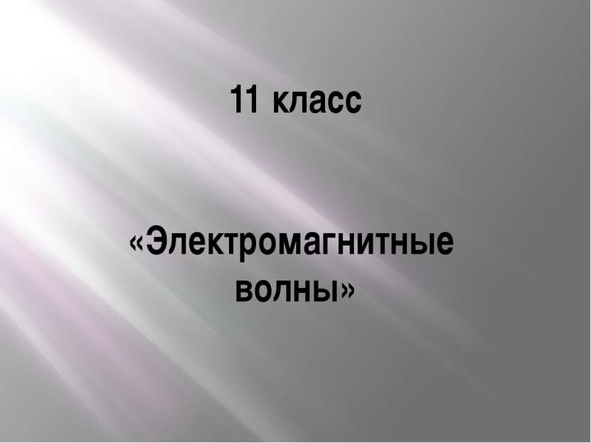 11 класс «Электромагнитные волны»