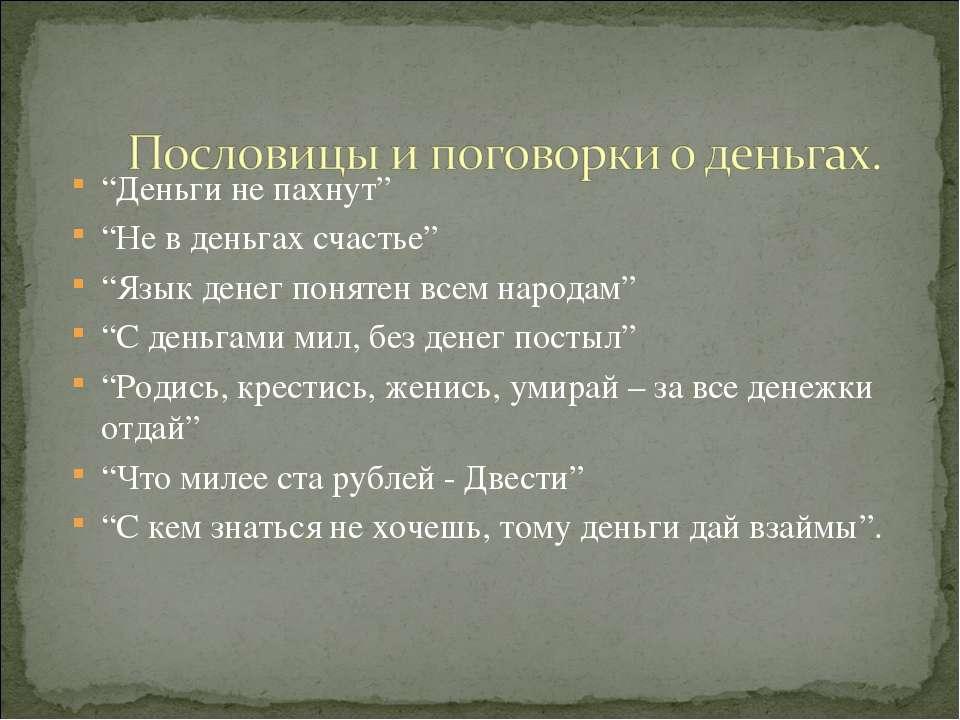 """""""Деньги не пахнут"""" """"Не в деньгах счастье"""" """"Язык денег понятен всем народам"""" """"..."""
