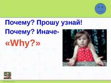 Почему? Прошу узнай! Почему? Иначе- «Why?»