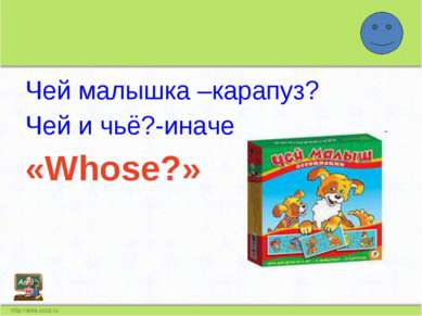 Чей малышка –карапуз? Чей и чьё?-иначе «Whose?»