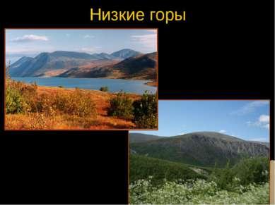 Низкие горы