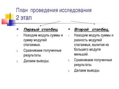 План проведения исследования 2 этап Первый столбец. Находим модуль суммы и су...