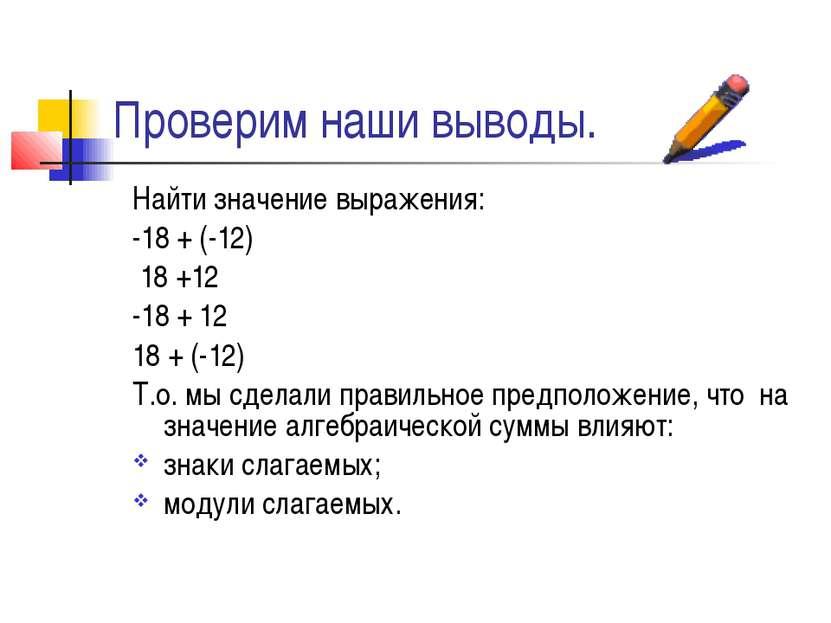 Проверим наши выводы. Найти значение выражения: -18 + (-12) 18 +12 -18 + 12 1...