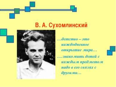 В. А. Сухомлинский …детство – это каждодневное открытие мира… ….знакомить дет...