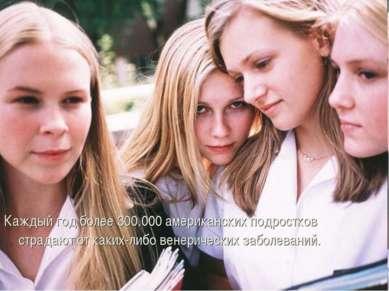 Каждый год более 300.000 американских подростков страдают от каких-либо венер...