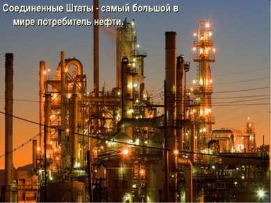Соединенные Штаты - самый большой в мире потребитель нефти.