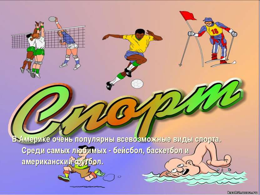 В Америке очень популярны всевозможные виды спорта. Среди самых любимых - бей...