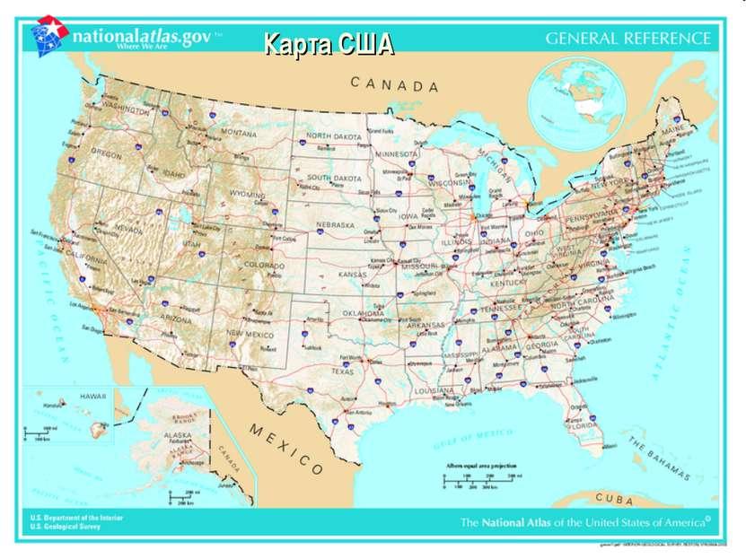 Карта США Карта США